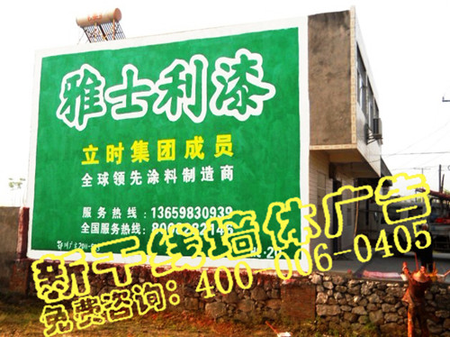 宜昌墙体广告
