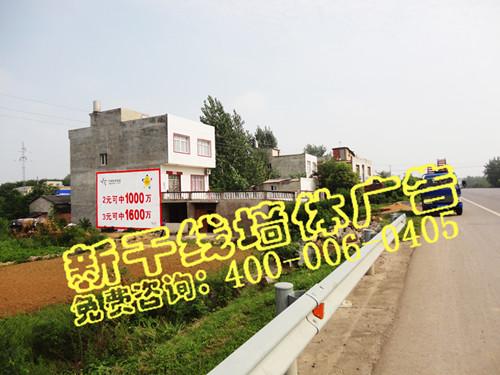 工地墙体广告