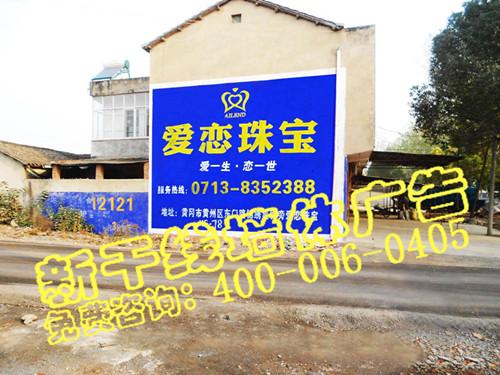 涂料墙体广告