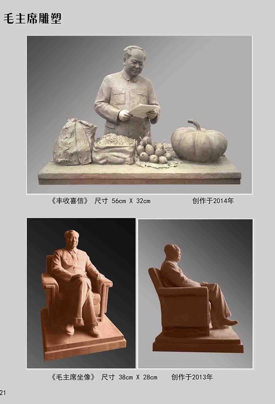 贵州创意雕塑