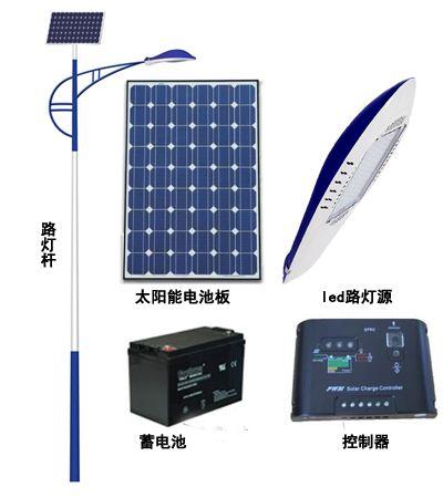 遵义太阳能路灯配件