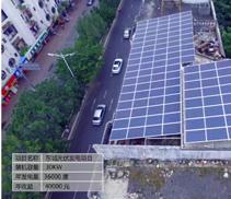屋顶光伏发电系统报价