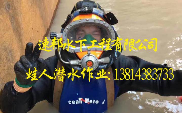 水下管口安装方案