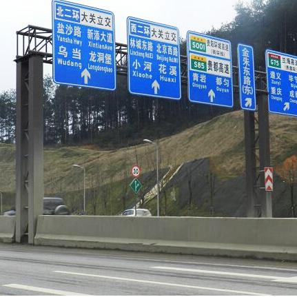 交通标牌制作