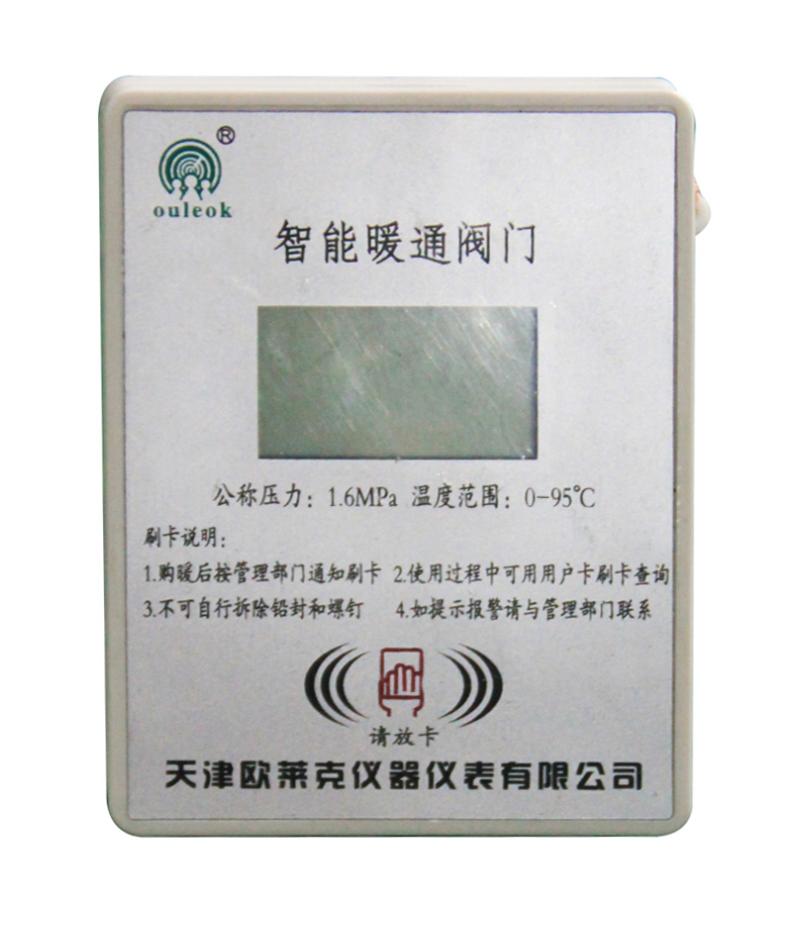 IC卡锁闭阀(计时型热量表)