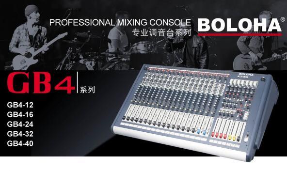 贵州专业调音台