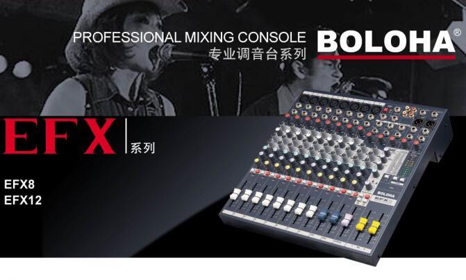 BOLOHA EFX系列调音台