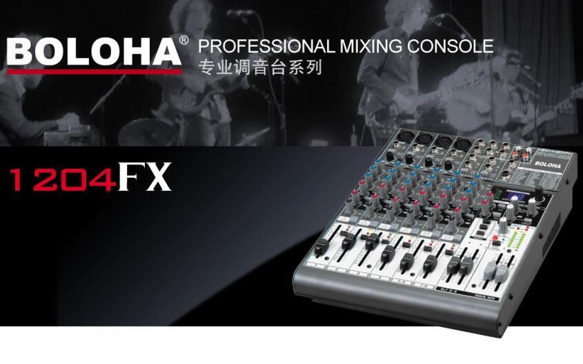 1204FX调音台