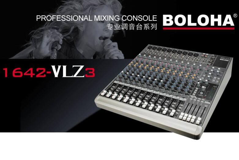 1612-VLZ3调音台