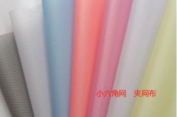 小六角夹网布规格