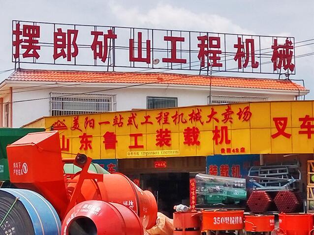 六盘水贵州摆郎矿山机械市场