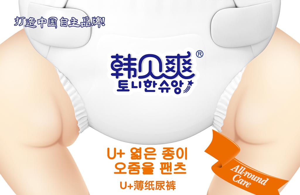 韩贝爽纸尿裤
