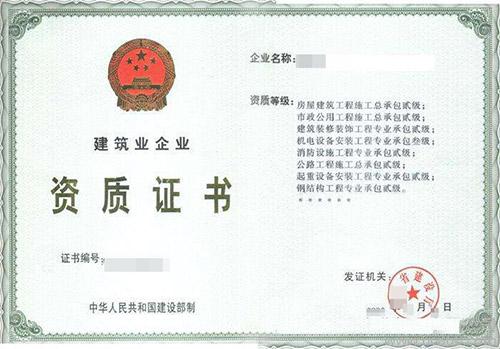贵州建筑资质代办服务