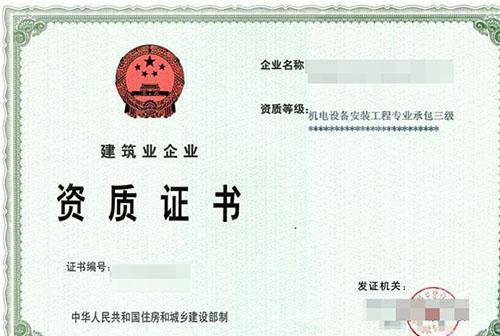 贵州工程专业承包资质代办