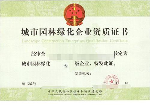 贵州园林绿化资质代办