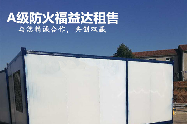 江夏集装箱房屋
