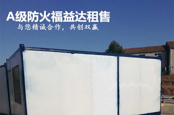 江夏集裝箱房屋