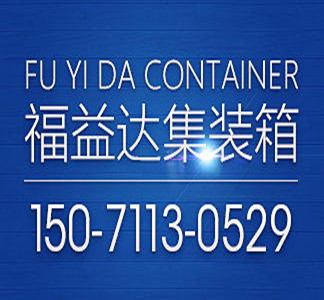 漢陽住人集裝箱廠家