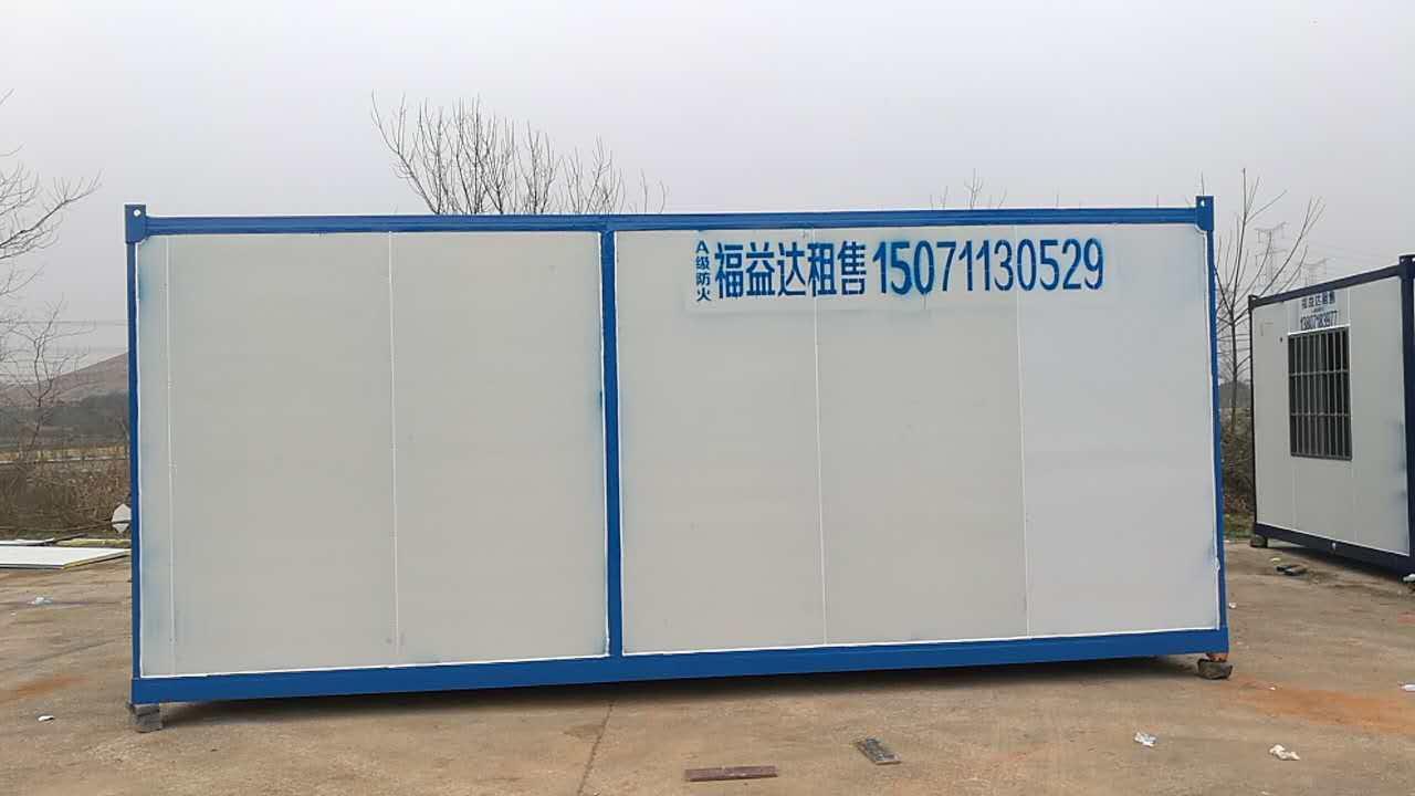 武昌住人集装箱出售