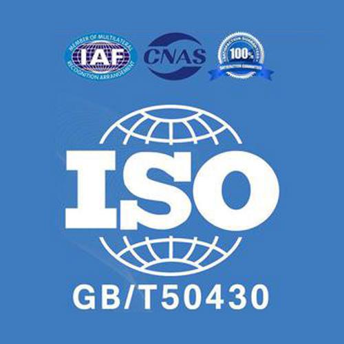 建筑行业ISO50430认证