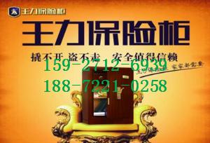 武汉保险柜厂家