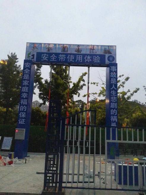 建筑施工安全体验馆