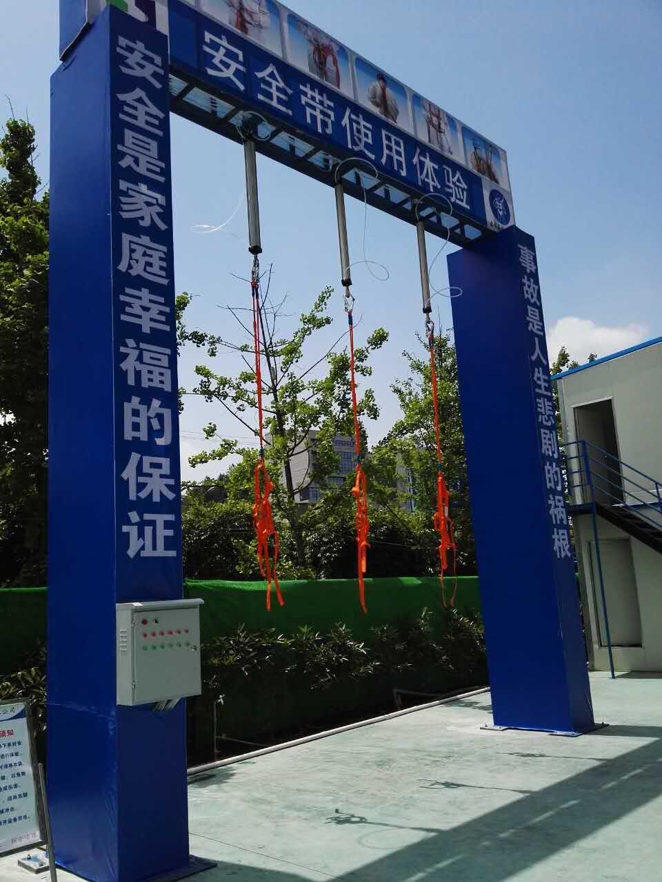 建筑工地安全带使用体验馆