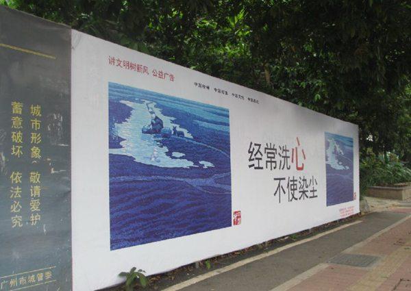 环保围挡广告