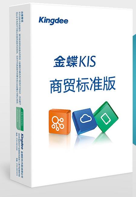 贵州金蝶K3财务软件
