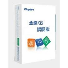 贵州金蝶软件系统