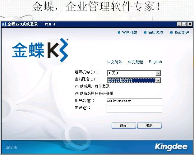 贵州金蝶K3财务软件公司