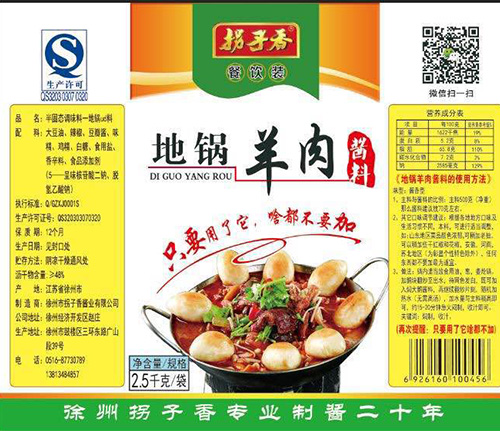 地锅羊肉酱料