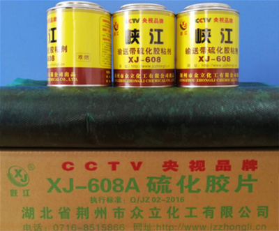 XJ-608-A热硫化胶片