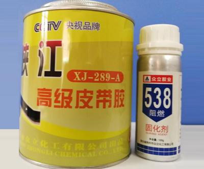 XJ-289-A快干型皮带胶