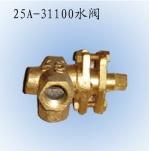 25A-31100水閥
