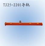 TJ25-2201導軌