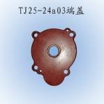 TJ25-24a03端蓋