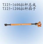 TJ25-1600拉杆总成 TJ25-1200拉杆掐子