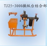TJ25-3000操縱台結合部