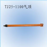 TJ25-1100氣頂