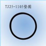 TJ25-1105墊圈