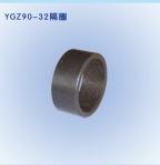 YGZ-90鑿岩機主裝配件-隔圈