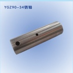 YGZ-90鑿岩機主裝配件-銷軸