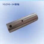 YGZ-90凿岩机主装配件-销轴