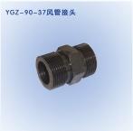 YGZ-90鑿岩機主裝配件-風管接頭