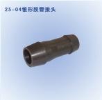 YGZ-90鑿岩機主裝配件-錐形膠管接頭