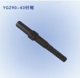 YGZ-90鑿岩機主裝配件-釺尾