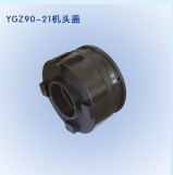 YGZ-90凿岩机主装配件-机头盖
