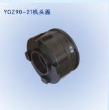 YGZ-90鑿岩機主裝配件-機頭蓋