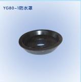 YGZ-90凿岩机主装配件-防水罩
